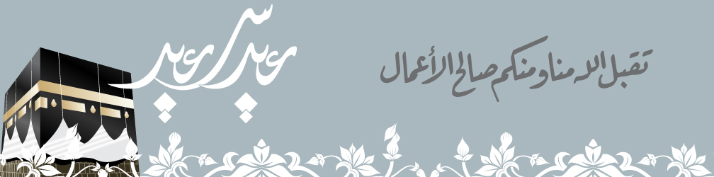 تهنئة عيد الأضحى المبارك - لكم كل الدعوات الطيبة بمناسبة...