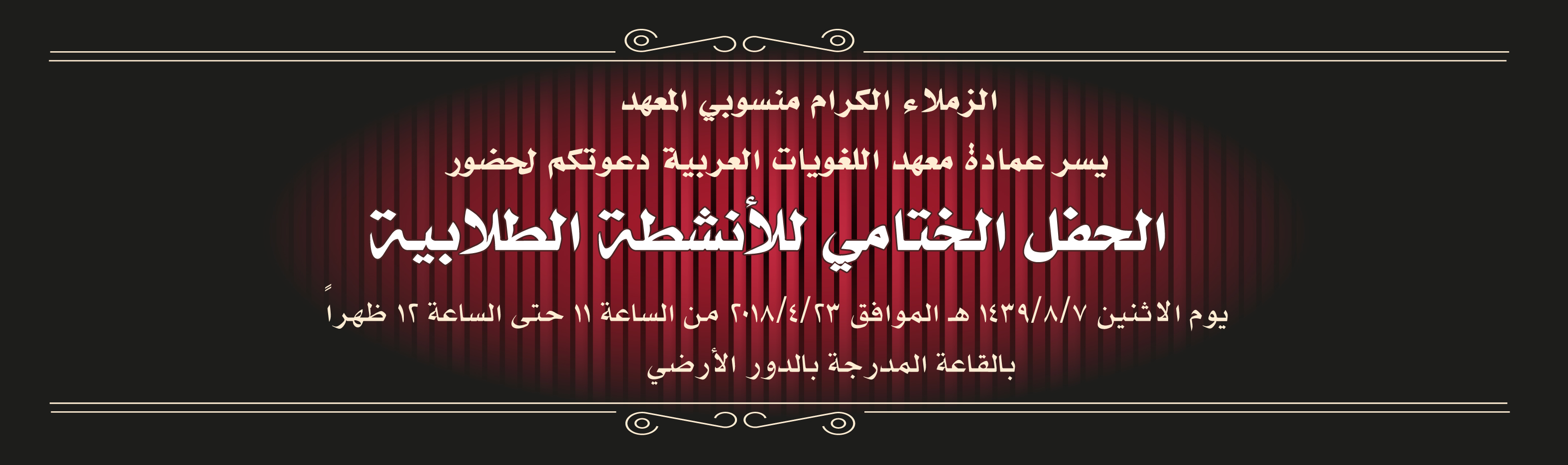 الحفل الختامي للأنشطة الطلابية... - دعوة لمنسوبي معهد اللغويات...