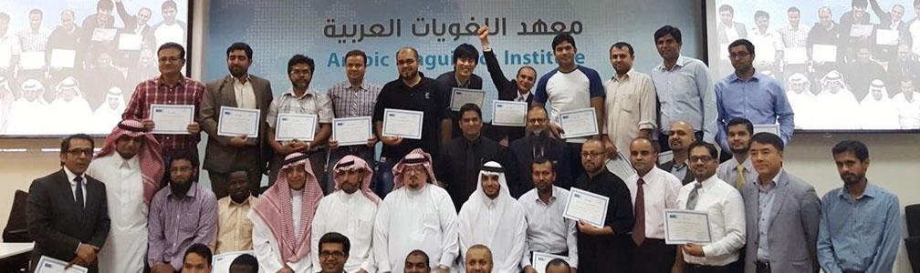 عميد معهد اللغويات العربية... - أقام معهد اللغويات العربية...