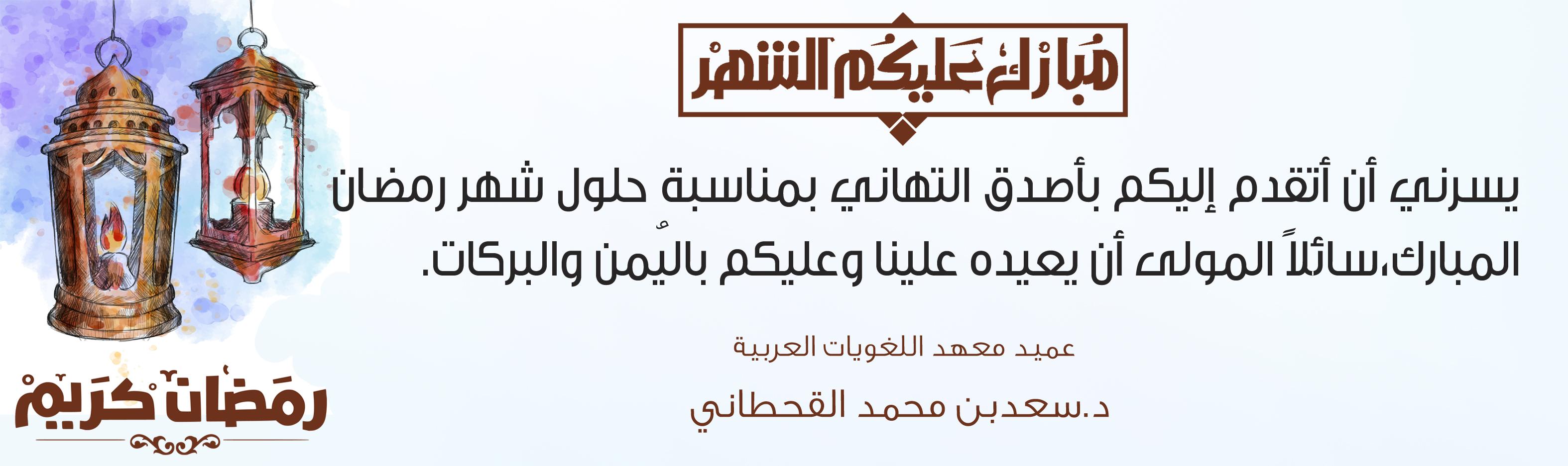 رمضان مبارك - بمناسبة الشهر الفضيل يطيب...